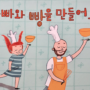 Baking with Dad - Korean edition
